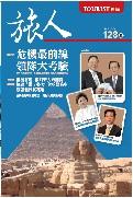 旅人雜誌128期