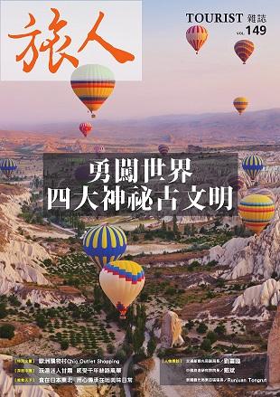 旅人雜誌149期