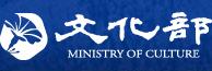 中華民國文化部