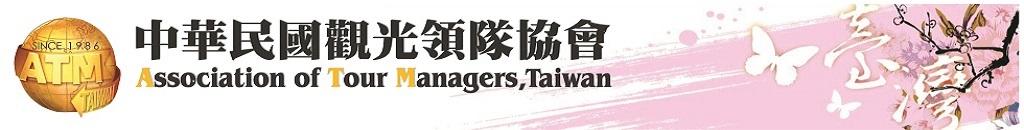 中華民國觀光領隊協會